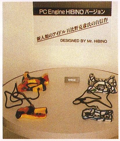 les modèles de console exclusives - Page 2 Hibino